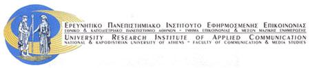 Λογότυπος Ερευνητικού Πανεπιστημιακού Ινστιτούτου Εφηρμοσμένης Επικοινωνίας