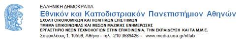 Λογότυπος Εθνικού και Καποδιστριακού Πανεπιστημίου Αθηνών